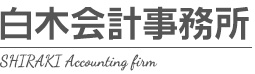 白木会計事務所 SHIRAKI Accounting firm